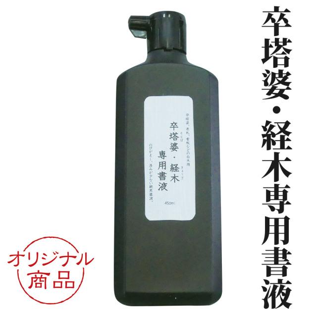卒塔婆・経木専用 書液(箱なし)【福生オリジナル商品】