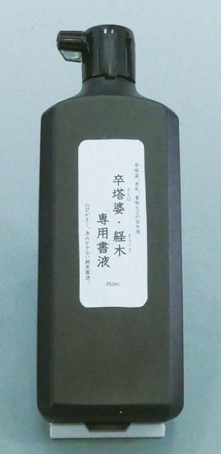 【オリジナル商品】 卒塔婆・経木専用 書液(箱なし)