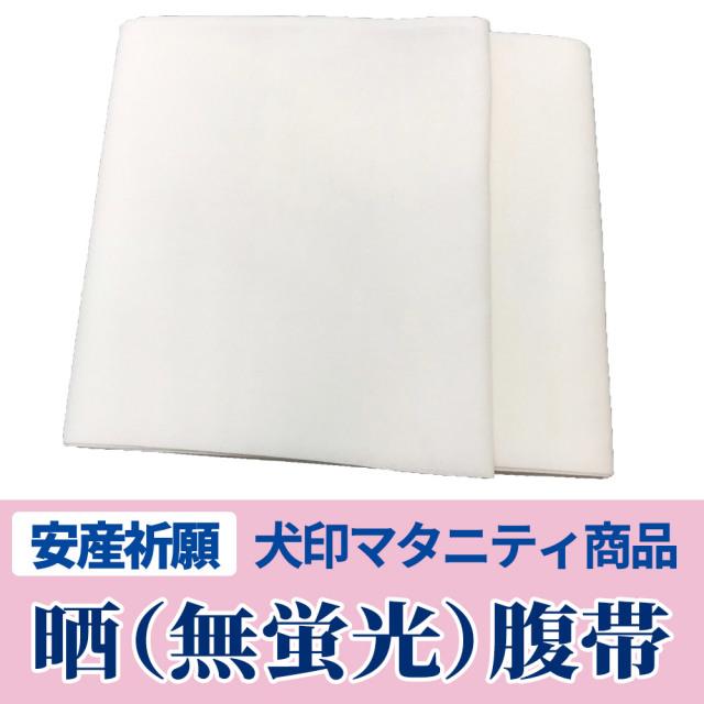 晒(無蛍光)腹帯 【安産祈願 犬印本舗 マタニティ商品】
