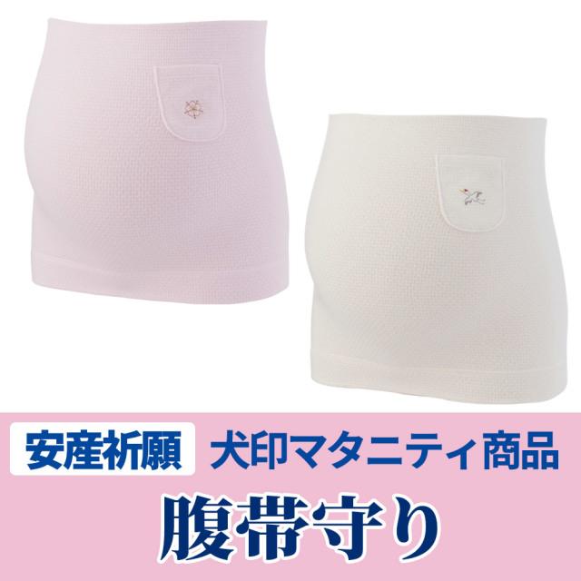 腹帯守り 【安産祈願 犬印本舗 マタニティ商品】