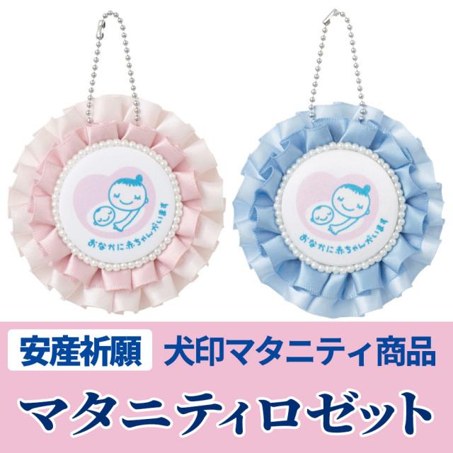 マタニティロゼット 【安産祈願 犬印本舗 マタニティ商品】