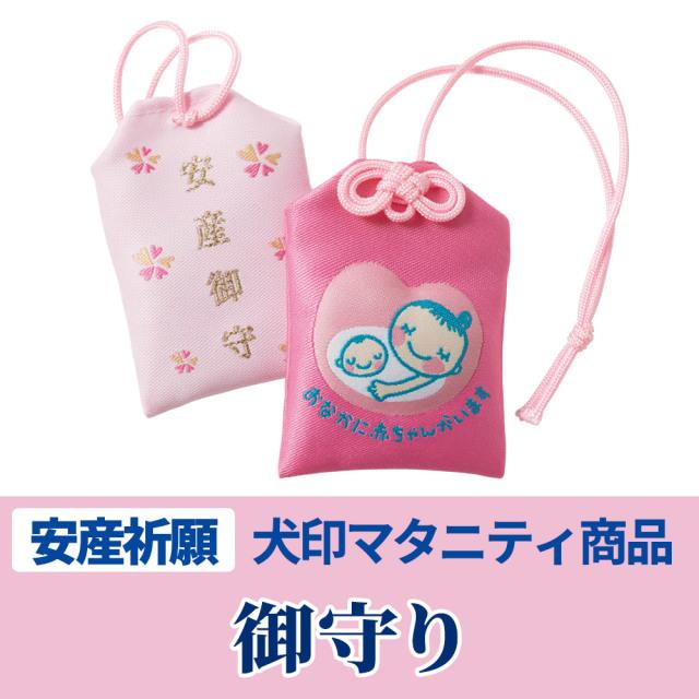 御守り 【安産祈願 犬印本舗 マタニティ商品】