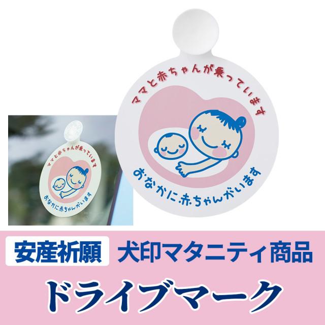 ドライブマーク 【安産祈願 犬印本舗 マタニティ商品】