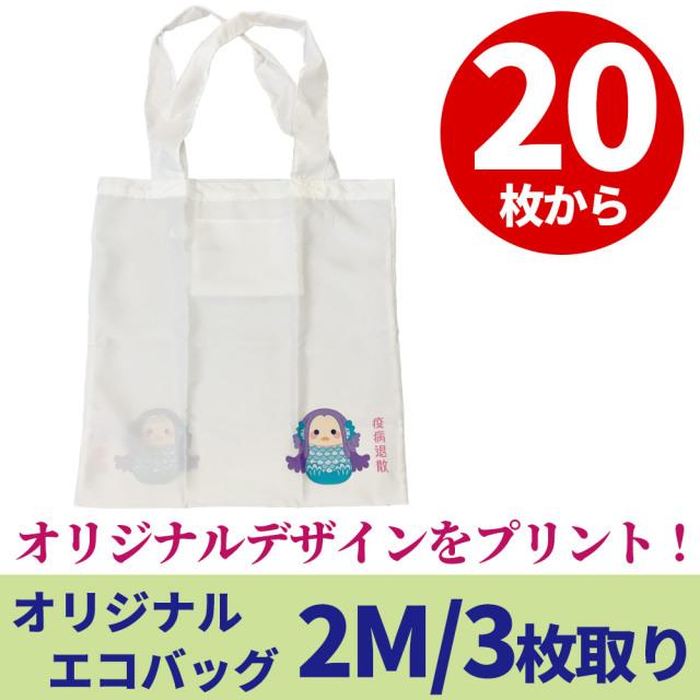 オリジナルエコバッグ 2M/3枚取り《オリジナルデザインをプリントします》 20袋からご注文可能!【プリント代金込み】
