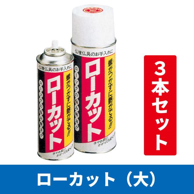 ローカット(大)3本セット【仏具 掃除 蝋付着防止】