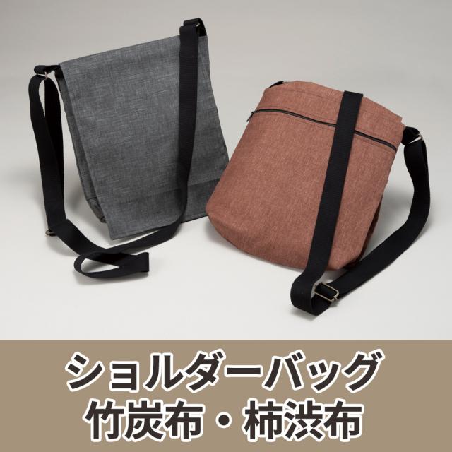 ショルダーバッグ/竹炭布・柿渋布【2色 記念品などに好評】