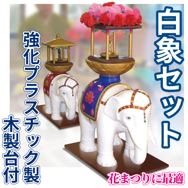 白象セット(強化プラスチック製) 木製置台付 【寺院用仏具 花まつりに最適】