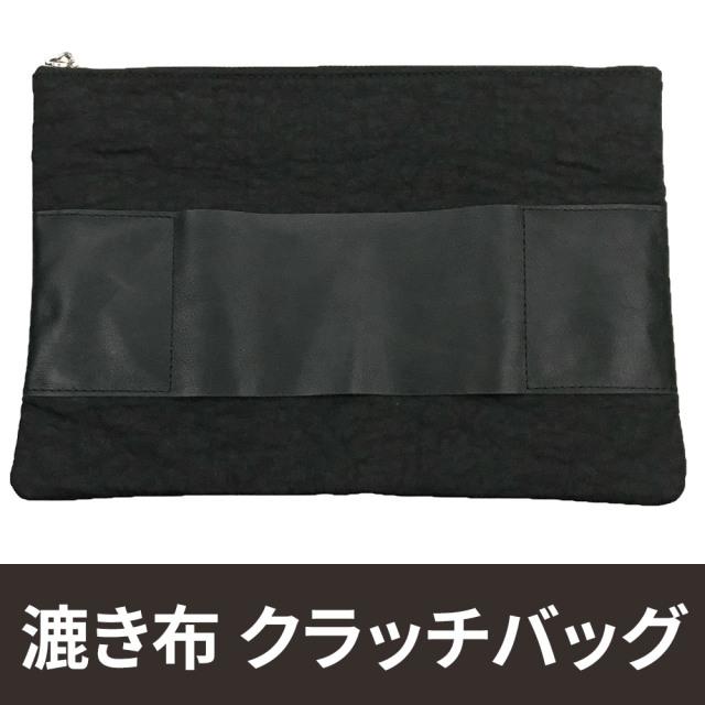 漉き布 クラッチバッグ