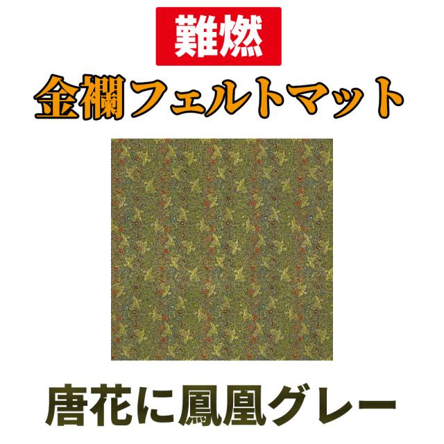 金襴フェルトマット 唐花に鳳凰グレー【防災 難燃絨毯】
