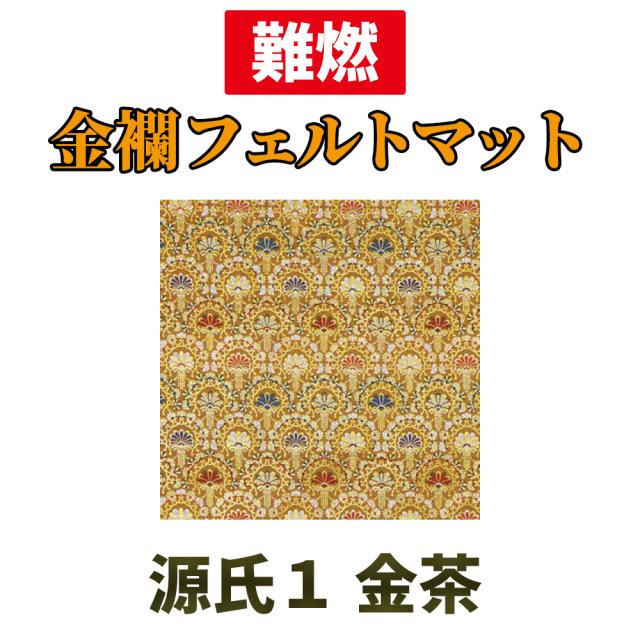 金襴フェルトマット 源氏1 金茶【防災 難燃絨毯】