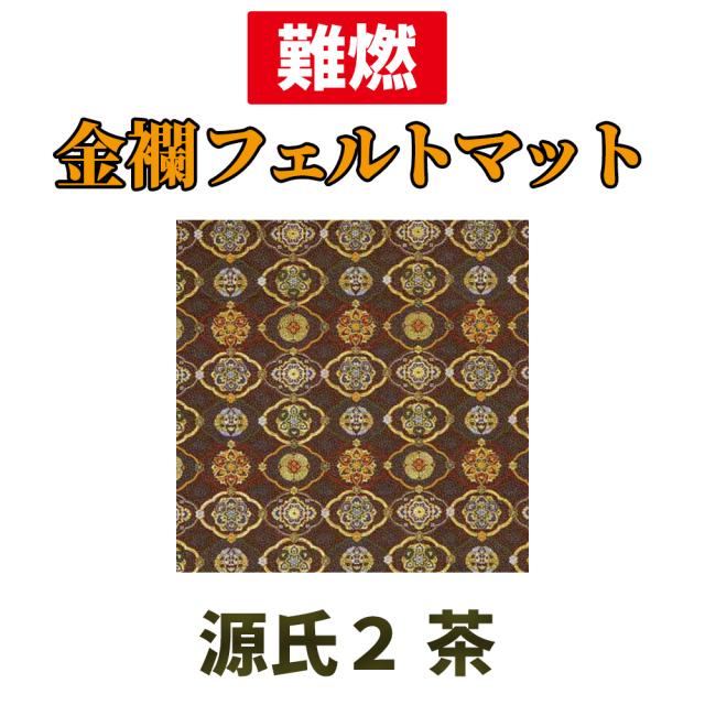 金襴フェルトマット 源氏2 茶【防災 難燃絨毯】