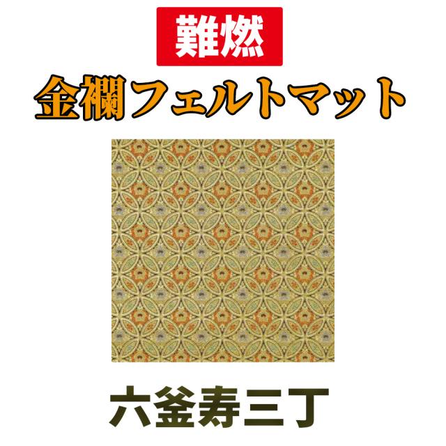 金襴フェルトマット 六釜寿三丁【防災 難燃絨毯】
