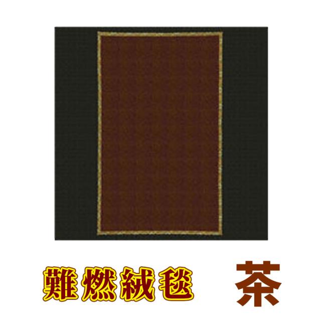 難燃絨毯 茶【防災】