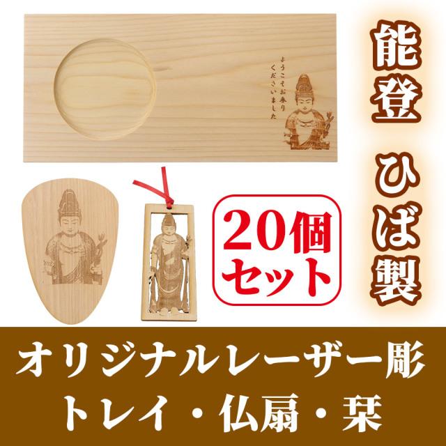 能登ひば製 オリジナルレーザー彫 トレイ・仏扇・栞 《20個セット》【化粧箱入 PP袋入】