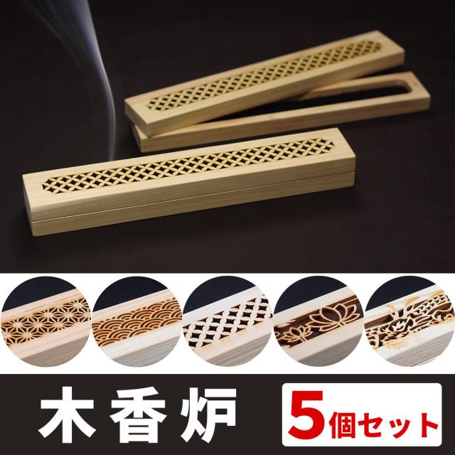 木香炉 簡易箱入【線香 お香】