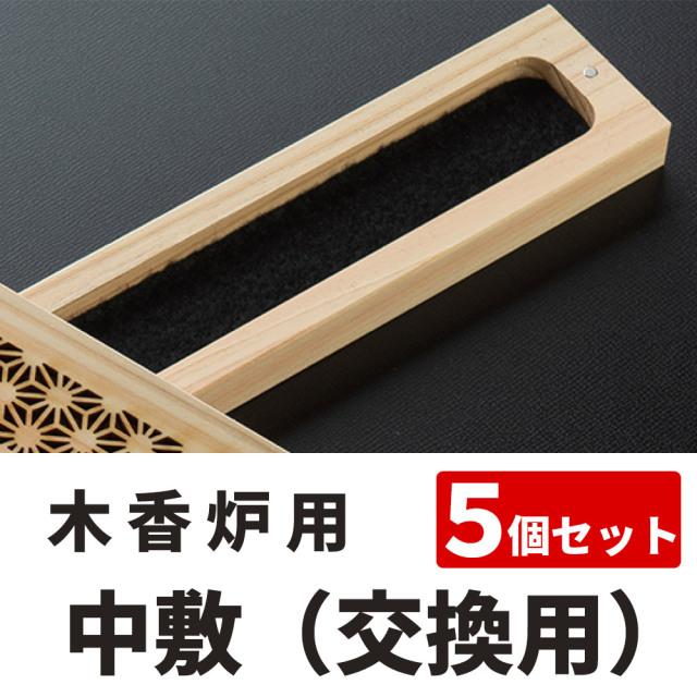 木香炉用 中敷(交換用)【線香 お香】
