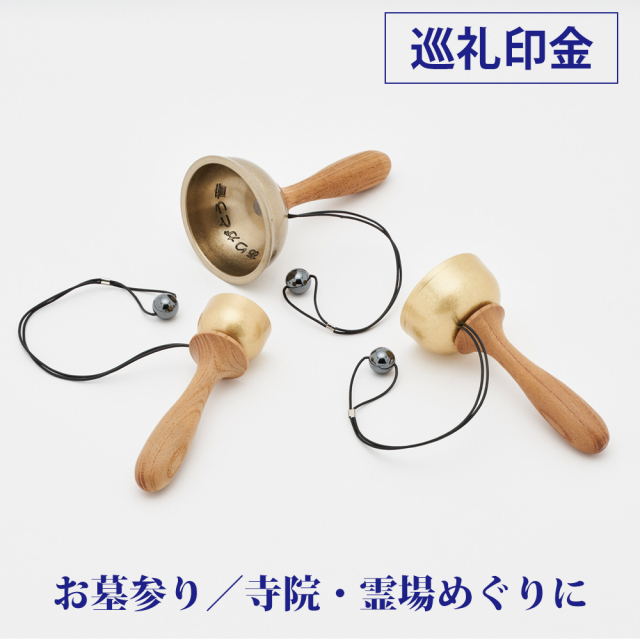 巡礼印金 【携帯用 お墓参り 寺院めぐり 仏教楽器】