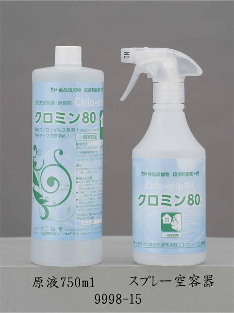 【洗浄・除菌・消臭】 液剤原液(食品添加物認可済) クロミン80 750ml (希釈用スプレー付)