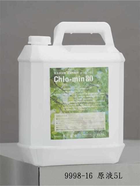 【洗浄・除菌・消臭】 液剤原液(食品添加物認可済) クロミン80 5L (お徳用コンク)