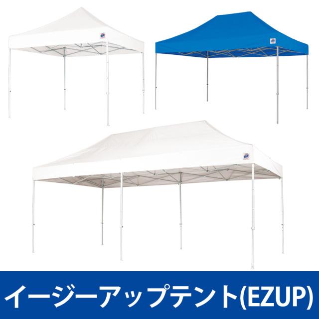 イージーアップテント(EZUP)【イベント・防災用テント 別送】