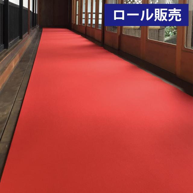 毛氈風フェルト 【敷物 防炎】
