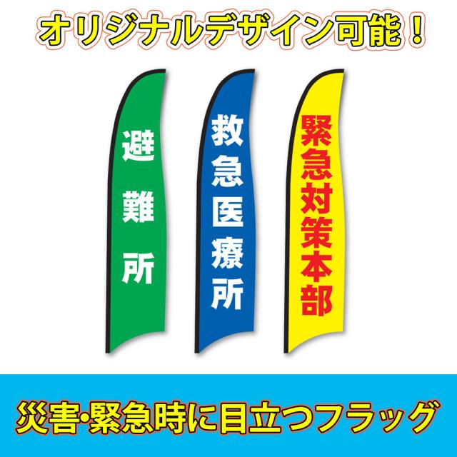 緊急フラッグ「ブレード」【災害・緊急用品 地域協力貢献 イベント】