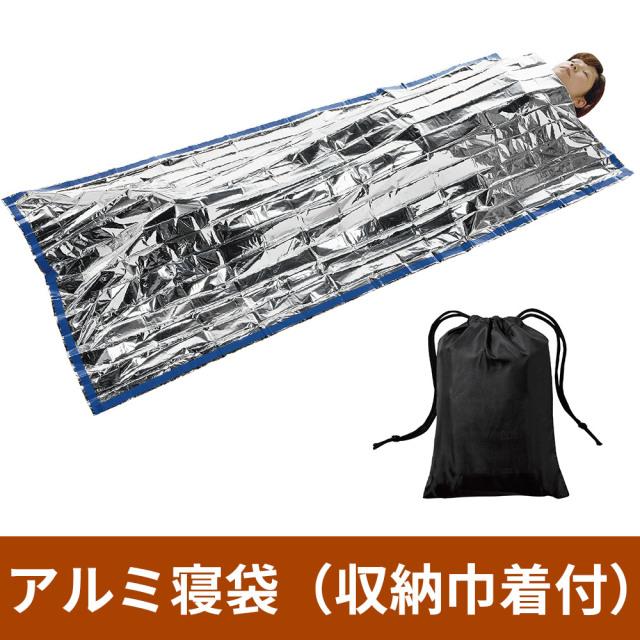 アルミ寝袋(収納巾着付)《50セット》いざという時に備える【安心防災グッズ】