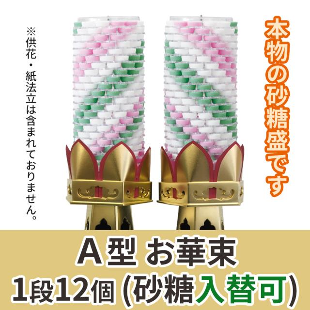 A型 お華束(砂糖入替可) 1対(2本)セット【寺院用 木型六角供花用】