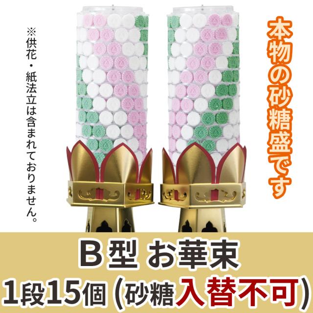 B型 お華束(砂糖入替不可) 1対(2本)セット【寺院用 木型六角供花用】