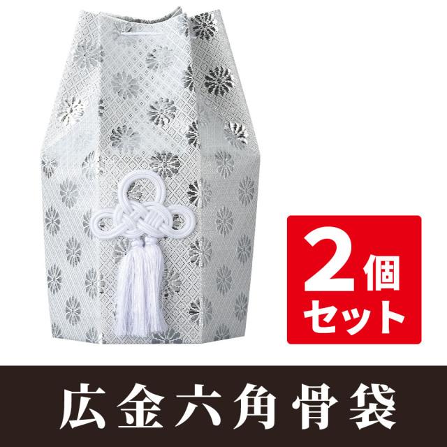 広金六角骨袋 【仏具 骨壺 骨壷】