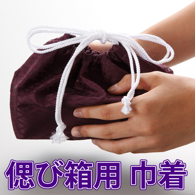 巾着 【偲び箱 便利な携帯焼香箱用】