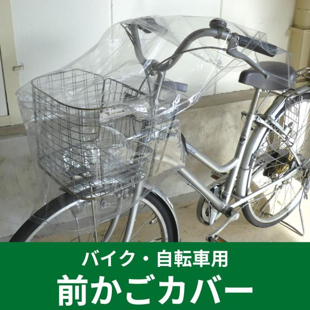 バイク・自転車用 前かごカバー【雨具】