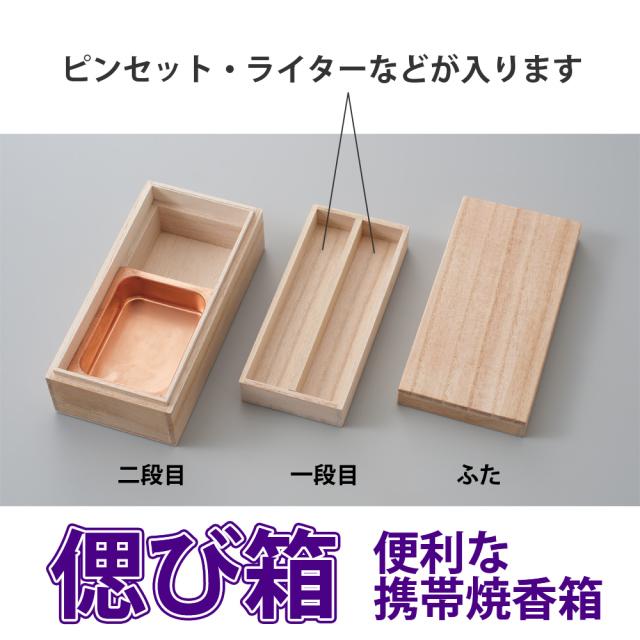 偲び箱 便利な携帯焼香箱 【記念品に最適】
