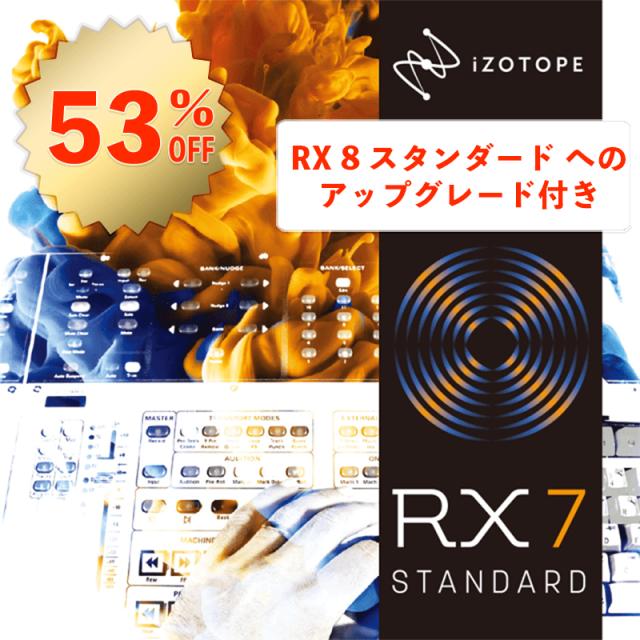 IZO_RX7STD_per_8