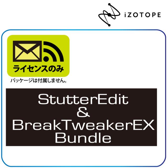 Stutter Edit & BreakTweaker Exp. Bundle