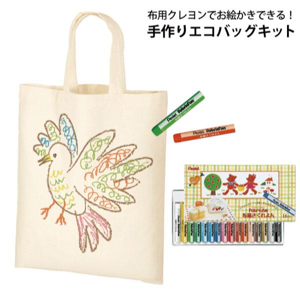 手作りエコバッグキット「A4コットンバッグ」 クレヨンでバッグにお絵描き 簡単にマイバッグが作れます