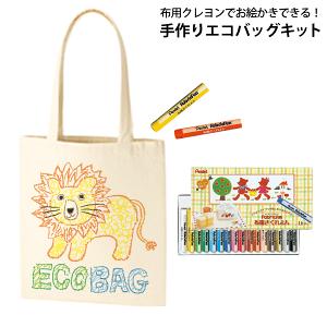 手作りエコバッグキット「厚手コットンバッグ(M)」 クレヨンでバッグにお絵描き 簡単にマイバッグが作れます