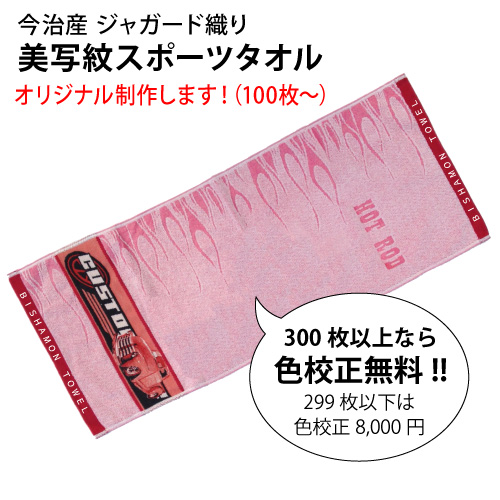 「美写紋スポーツタオル」オリジナル制作 今治産 ジャガード織タオル 写真入り