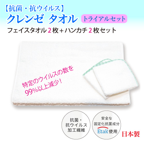 【抗菌・抗ウイルス】クレンゼ タオル トライアルセット(タオル2枚+ハンカチ2枚)クラボウ CLEANSE