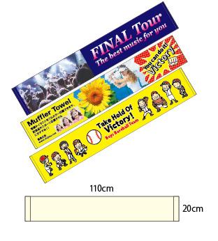 「デジ印刷マフラータオル」オリジナル制作 1枚~制作OK!フルカラー印刷