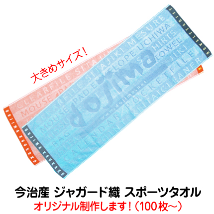 織姫スポーツタオル