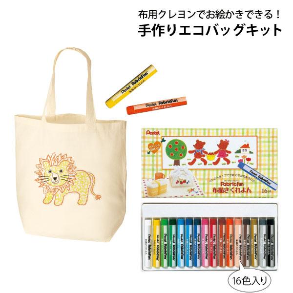 手作りエコバッグキット「コットンバッグ(M)」 クレヨンでバッグにお絵描き 簡単にマイバッグが作れます