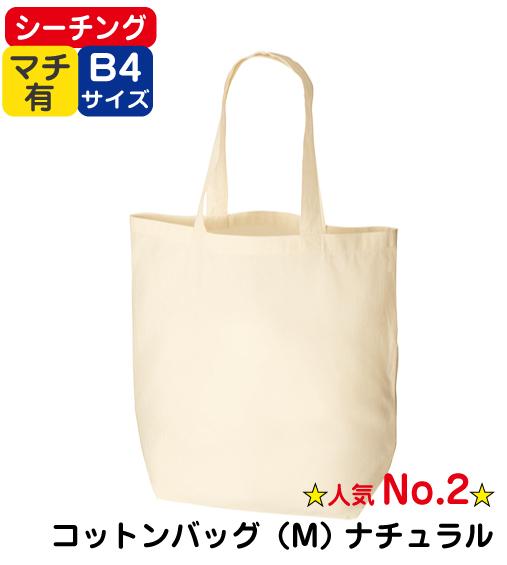 人気No.2 「コットンバッグM (ナチュラル)」 名入れなし・商品のみ エコバッグ トートバッグ 折りたたみ カバン 携帯バッグ  定価178円