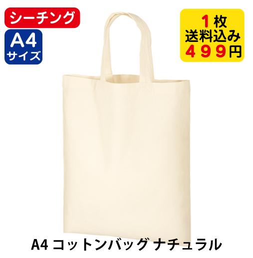人気No.1 「A4コットンバッグ (ナチュラル) 1枚」送料込み499円 名入れなし・商品のみ エコバッグ トートバッグ 折りたたみ