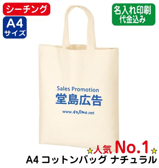 人気No.1 「A4コットンバッグ (ナチュラル)」 名入れ1色印刷代込み エコバッグ トートバッグ 折りたたみ カバン 定価130円