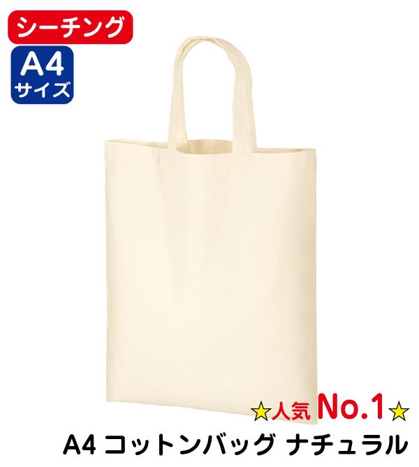 人気No.1 「A4コットンバッグ (ナチュラル)」名入れなし・商品のみ エコバッグ トートバッグ 折りたたみ