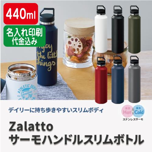 「Zalattoサーモハンドルスリムボトル」名入れ印刷代込み 水筒 タンブラー ステンレスボトル 定価2700円