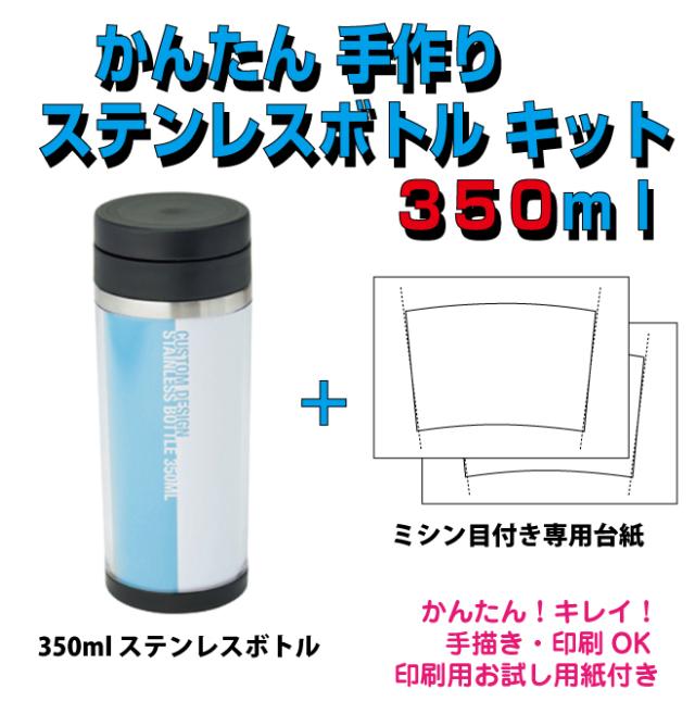 「手作りステンレスボトルキット 350ml 専用台紙付き」セット 水筒 タンブラー ステンレスボトル 定価1600円