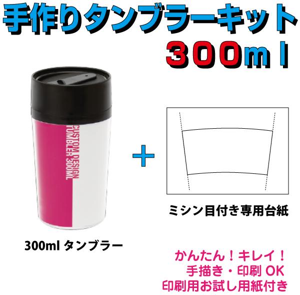 「手作りタンブラーキット 300ml 専用台紙付き」水筒 タンブラー マイボトル ステンレスボトル セット 定価400円