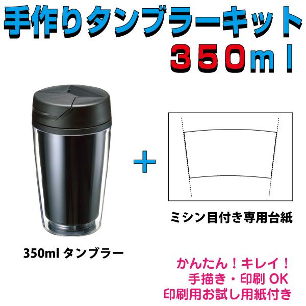 「手作りタンブラーキット 350ml 専用台紙付き」セット 水筒 タンブラー マイボトル ステンレスボトル 定価600円